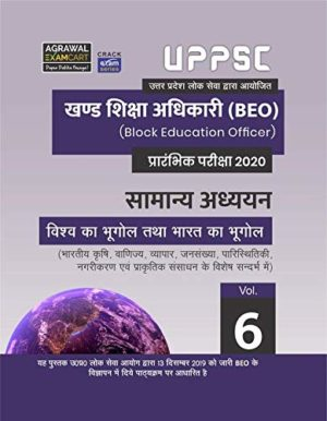 examcart beo book of uppsc