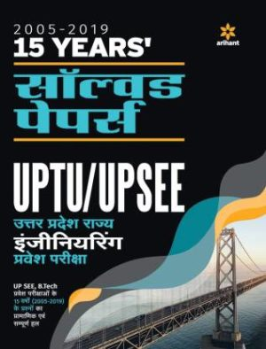 upsee book in hindi