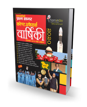 latest current affairs book in Hindi