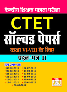 ctet paper 2 previous years paper