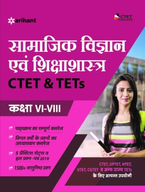 ctet pedagogy arihant book in hindi