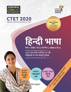 hindi basha book for ctet