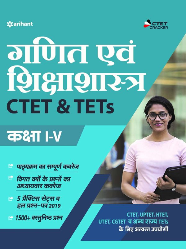 ctet paper 1 maths book in hindi
