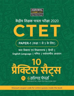 ctet paper 1 book in hindi