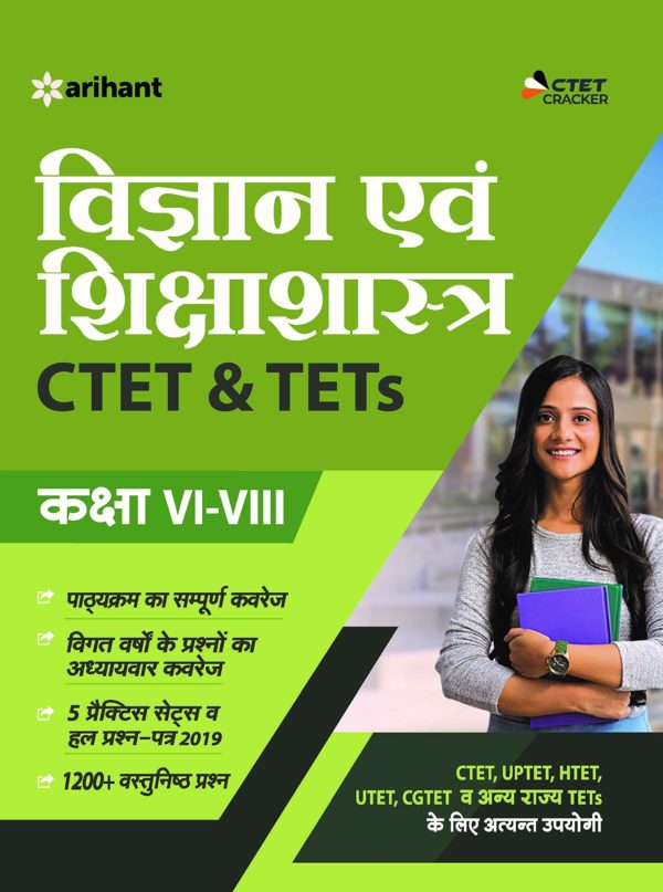 ctet paper 2 science book