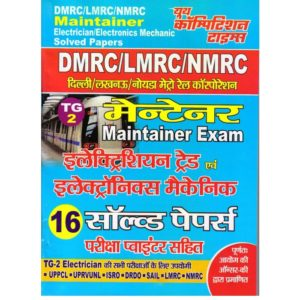 dmrc maintainer solved papers book