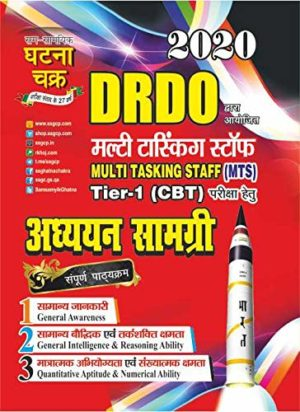drdo mts tier 1 book in hindi