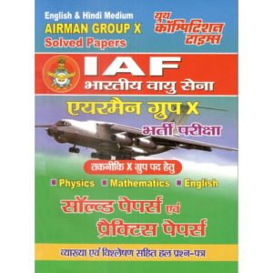 airmen group x solved papers book