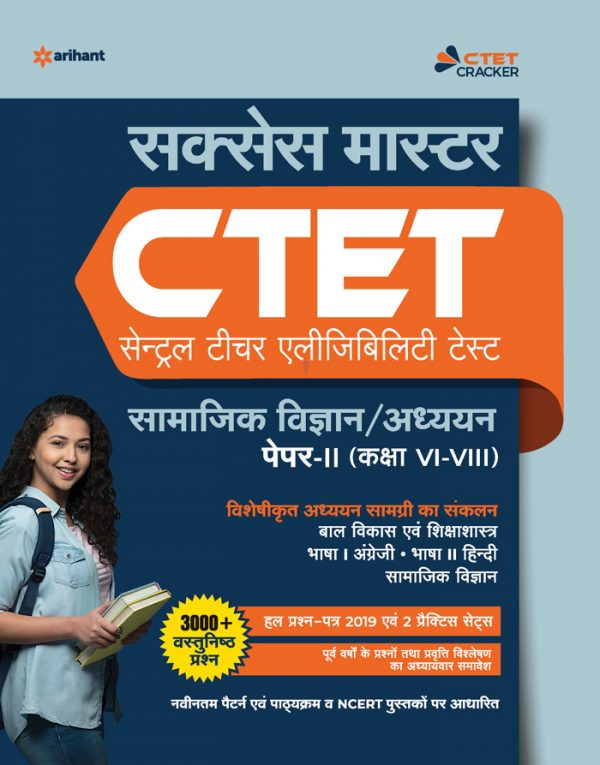 ctet success master book in hindi