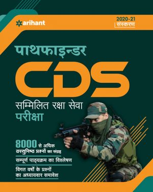 CDS Book in Hindi
