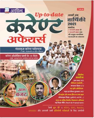 current affair book in hindi