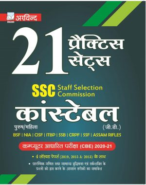 ssc gd constable practice book in Hindi