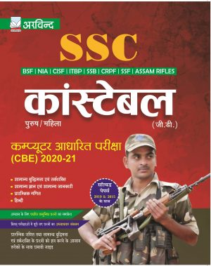 ssc constable hindi book