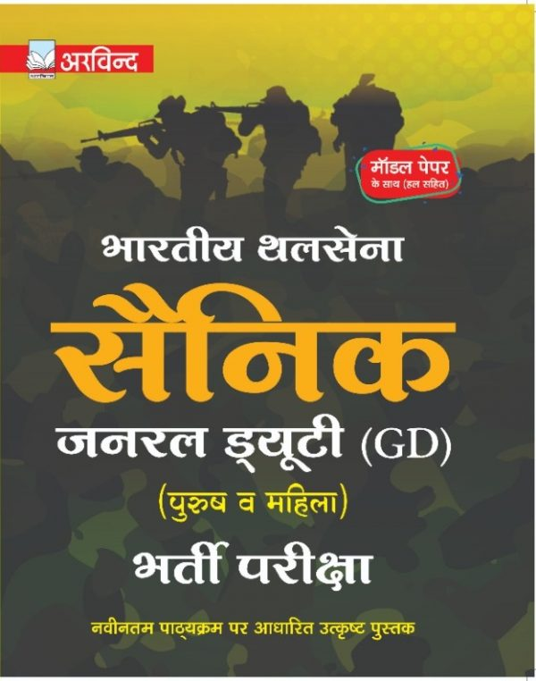indian army gd book 2020