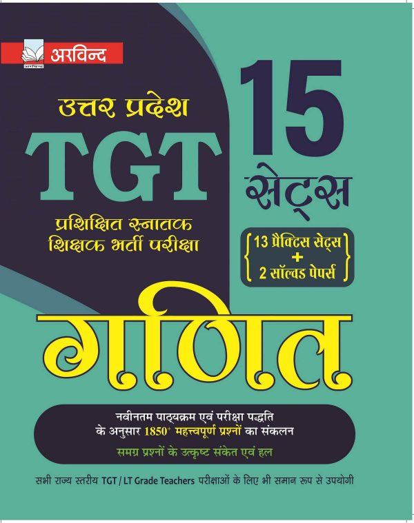 uptgt maths book in hindi