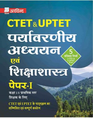 ctet and UPTET pryavaran book in hindi 2020
