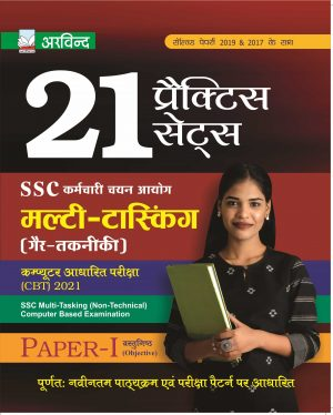 ssc mts book in hindi