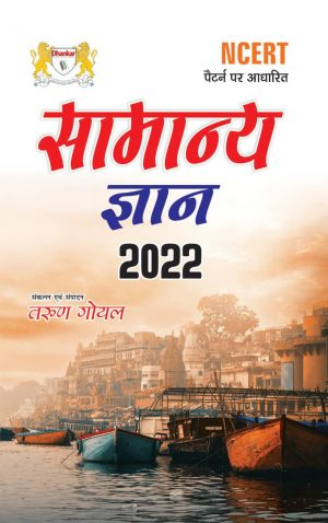 samanya gyan book in hindi