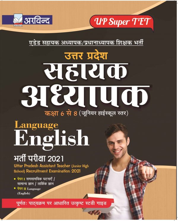 up super tet english book