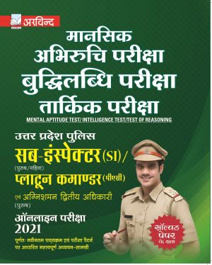 UP Police Sub-Inspector (SI) Mental Aptitude Test/Intelligence Test/Test of Reasoning