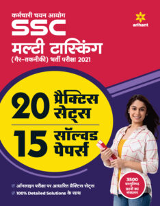 20 Practice Sets and 15 Solved Papers SSC Multi Tasking Non-Technical 2021 Hindi