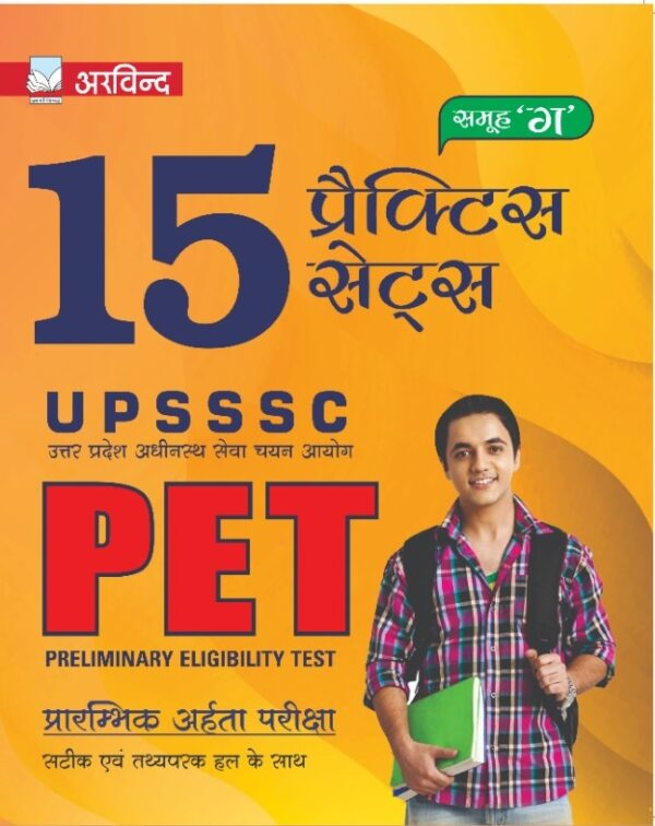 UPSSSC PET Book in hindi for exam 2021 - 2022