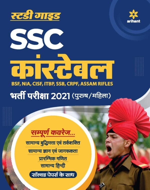 SSC Constable GD Exam Guide 2021 Hindi